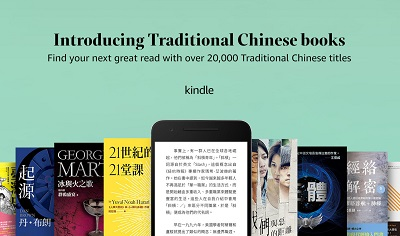 Amazon Launches Support for Traditional Chinese Books on Kindle