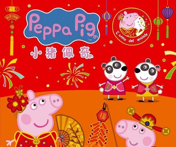 Peppa Cina